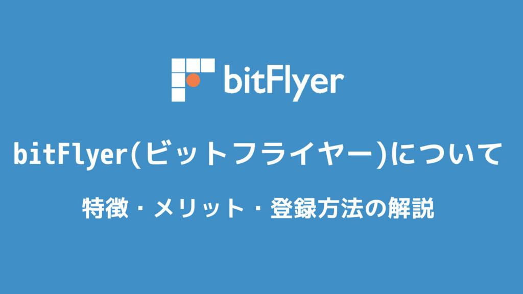 bitFlyer(ビットフライヤー)について。特徴・メリット・登録方法の解説