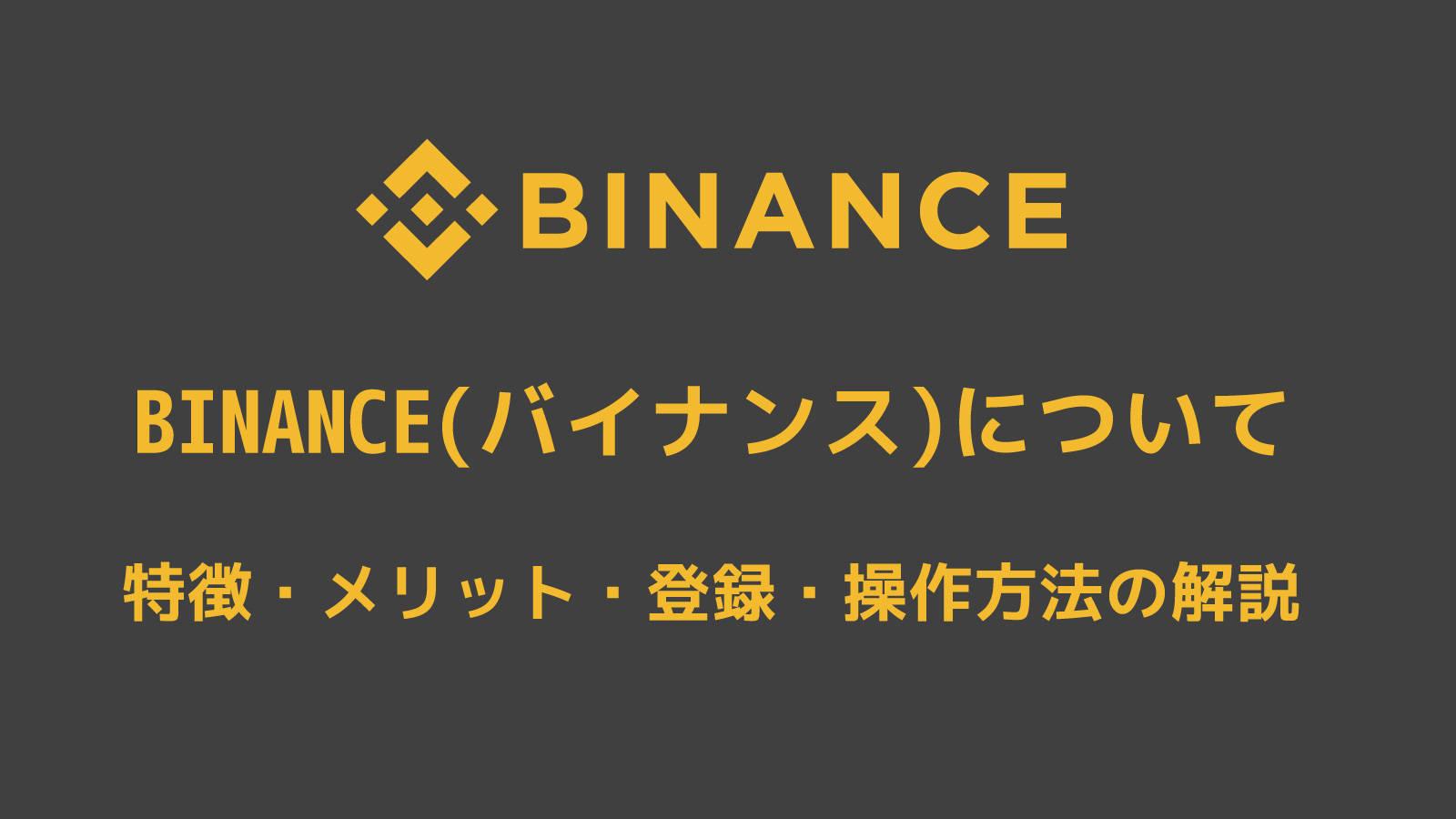 BINANCE(バイナンス)について。特徴・メリット・登録・操作方法の解説