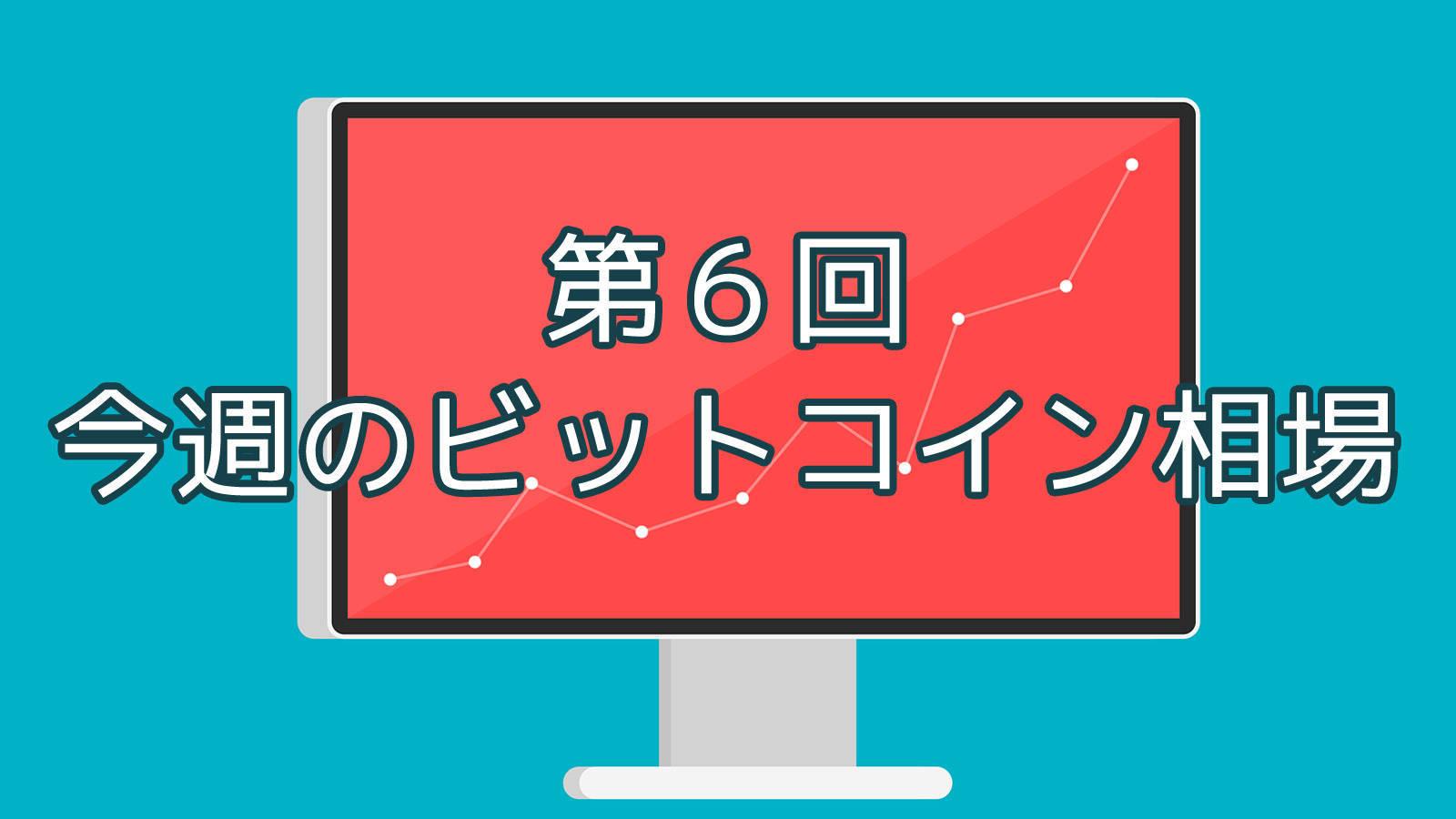 【第6回】今週のビットコイン相場 (3/20〜3/26)