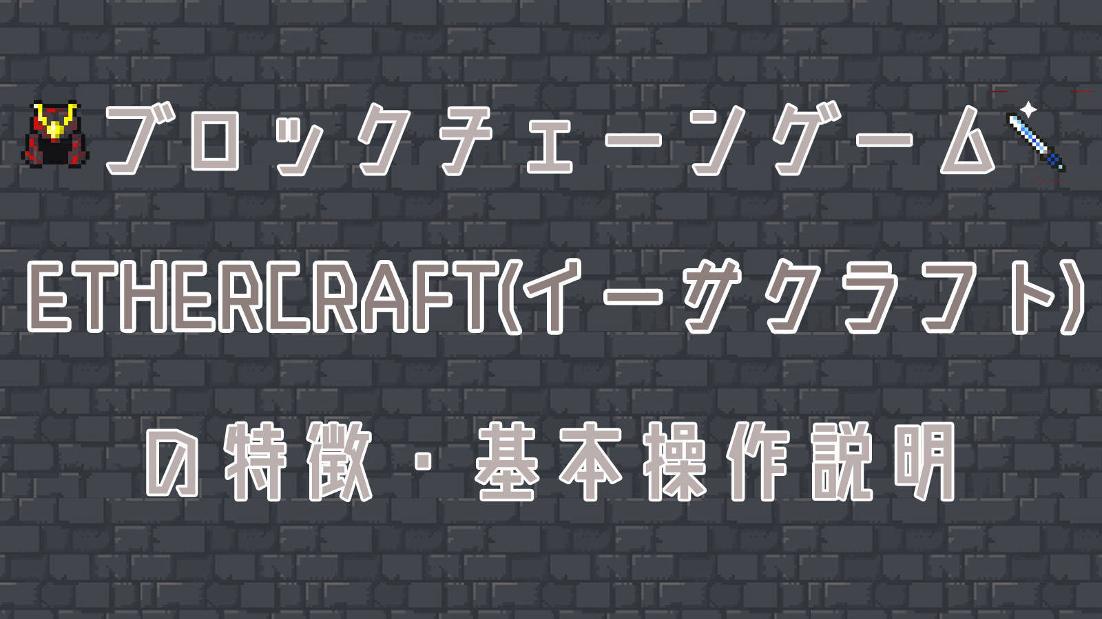 ブロックチェーンゲーム|ETHERCRAFT(イーサクラフト)の特徴・基本操作説明