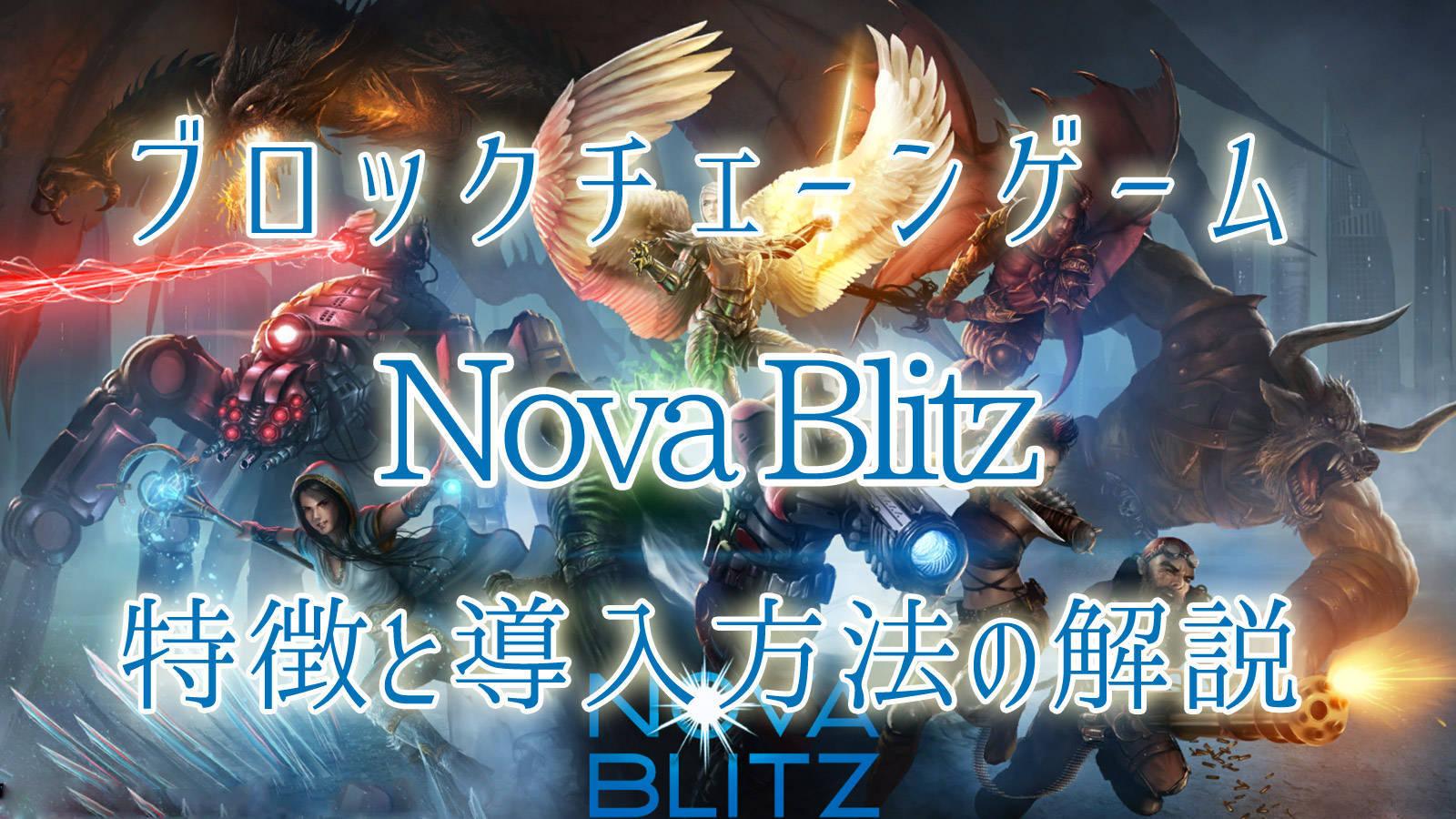ブロックチェーンゲーム|Nova Blitzの特徴と導入方法の解説