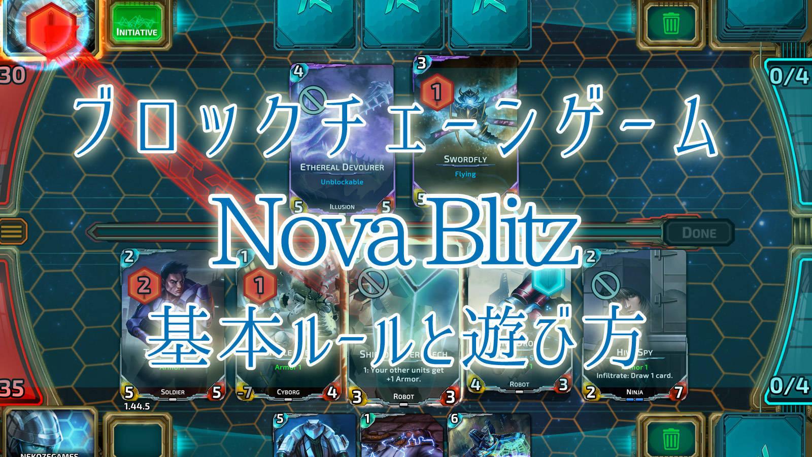 ブロックチェーンゲーム|Nova Blitzの基本ルールと遊び方