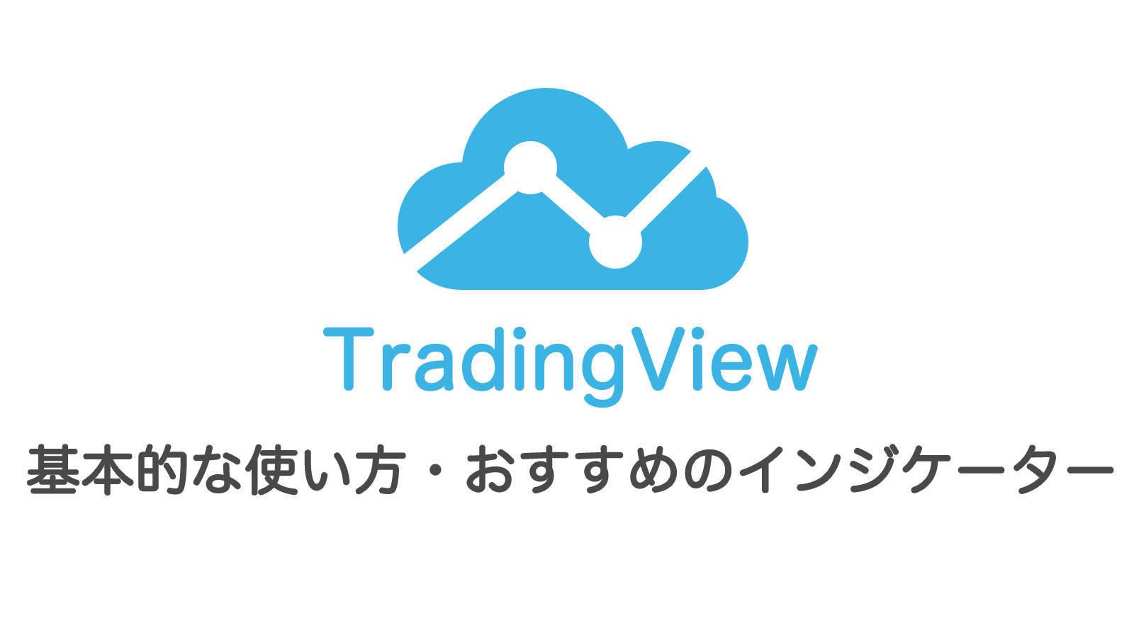 TradingViewの基本的な使い方・おすすめのインジケーター