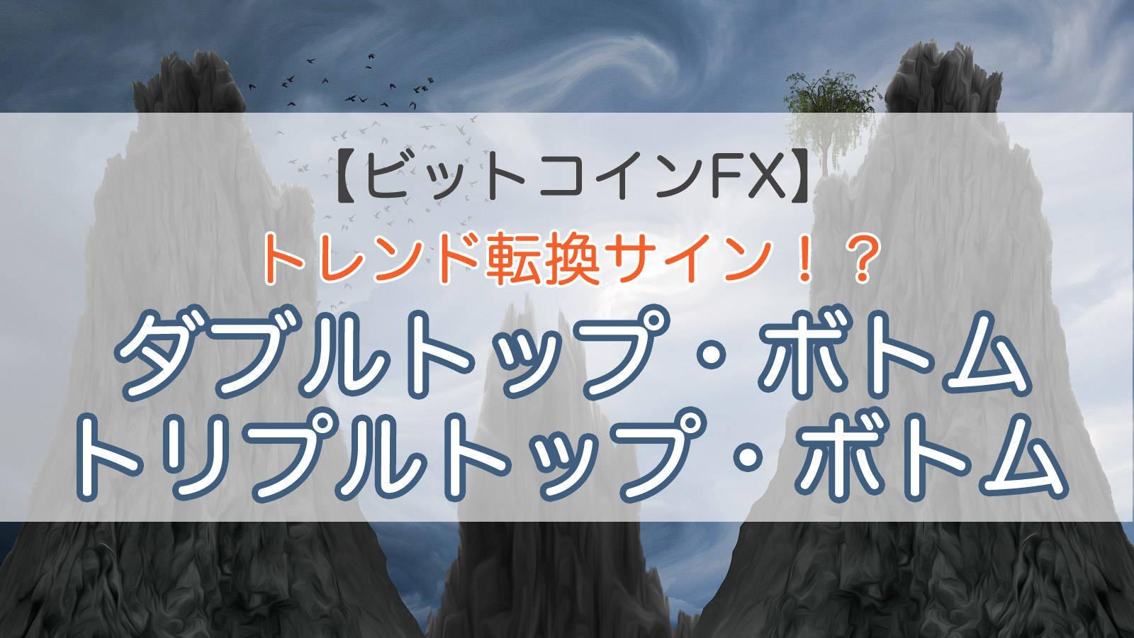 ビットコインFX|トレンド転換サイン!? ダブルトップ・ボトム / トリプルトップ・ボトム