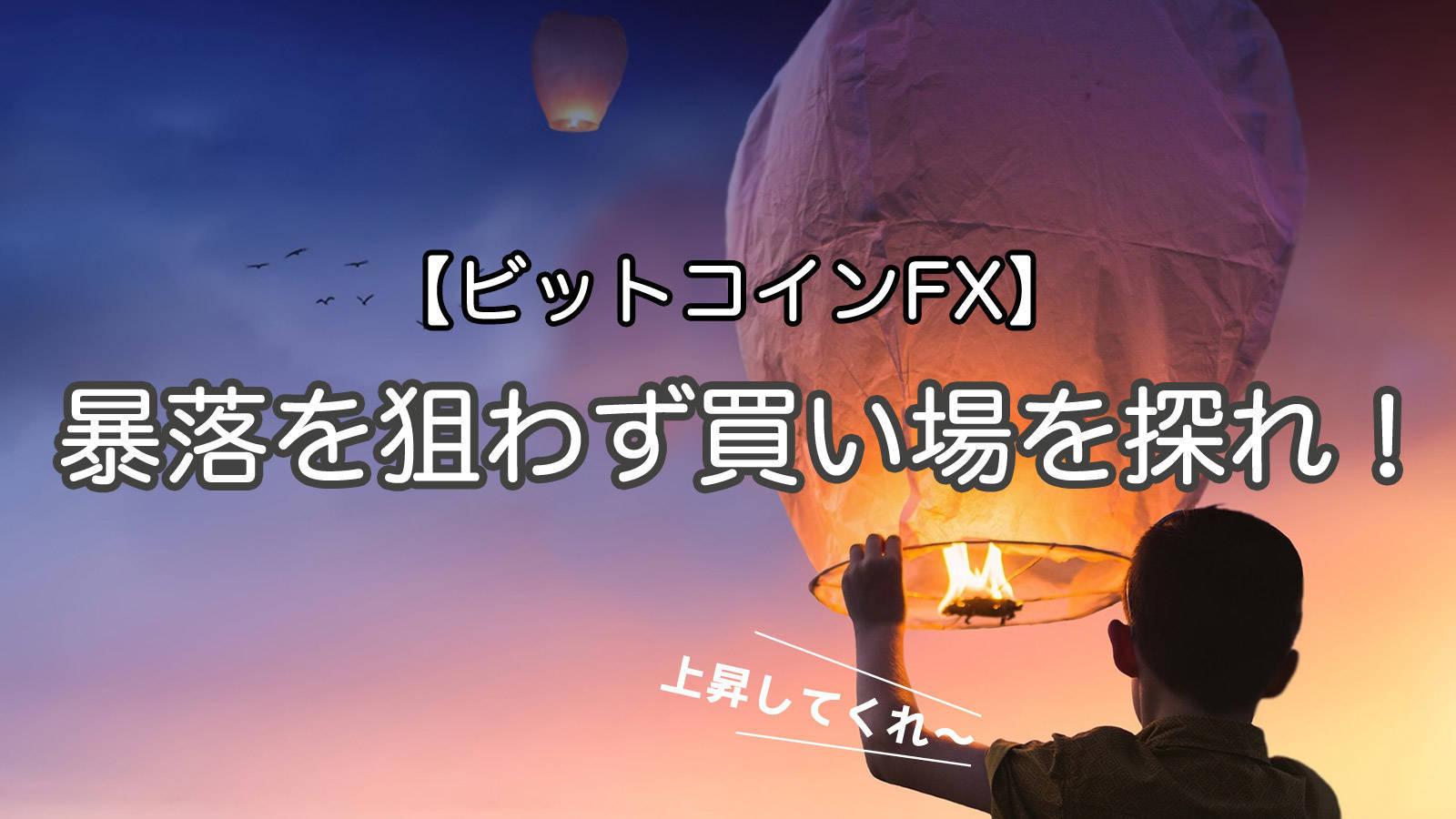 ビットコインFX|暴落を狙わず買い場を探れ!!