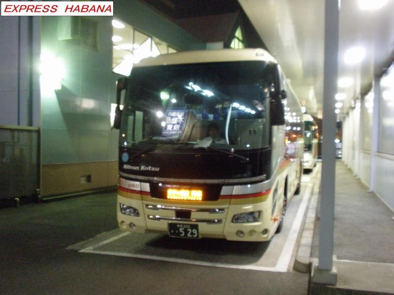 米子エクスプレス京都号 - JapaneseClass.jp