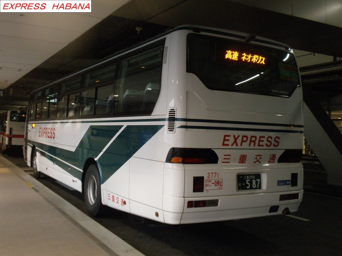 f:id:express_habana:20210303003314j:plain