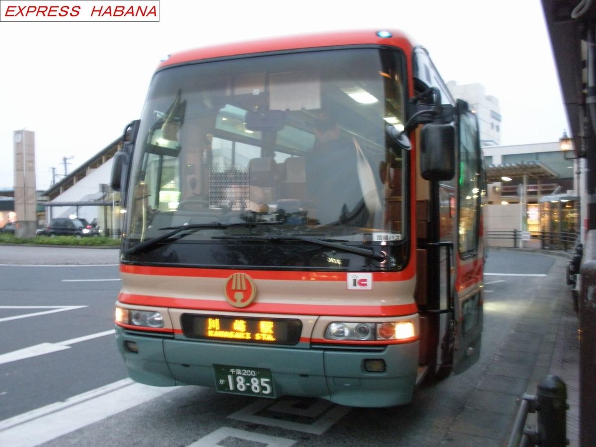 f:id:express_habana:20210306010748j:plain