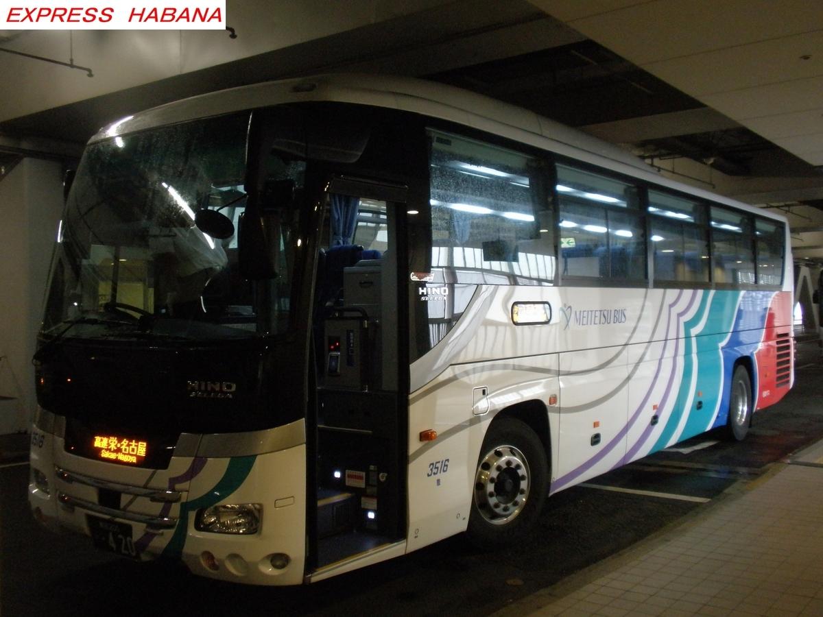 f:id:express_habana:20210922002349j:plain