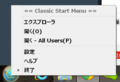 [windows8][ゴミ][classicshell]