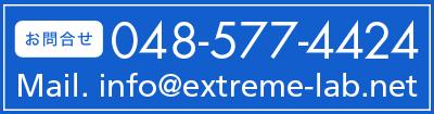 f:id:extreme-lab:20151014105224j:plain