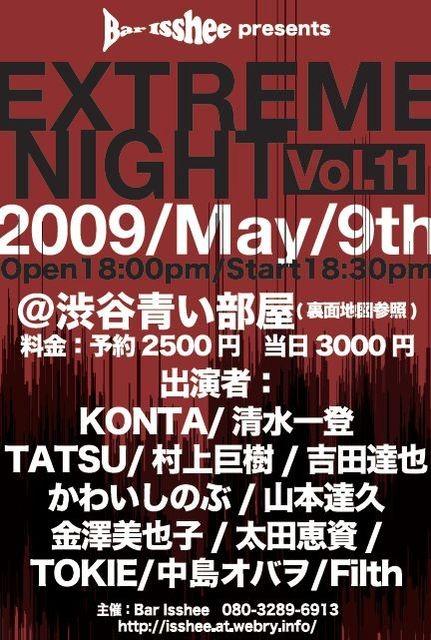 f:id:extreme-night:20090427134702j:image