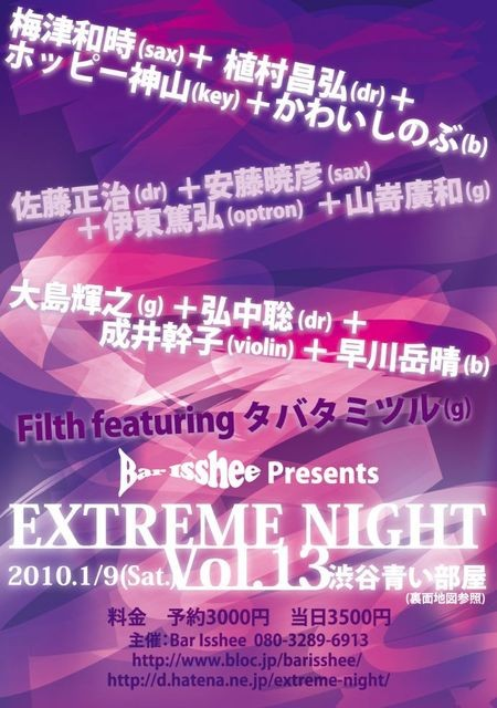 f:id:extreme-night:20091126194808j:image