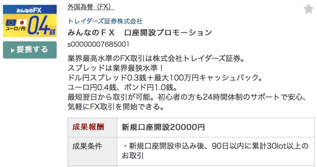 f:id:eyasu2008:20170825123559p:plain