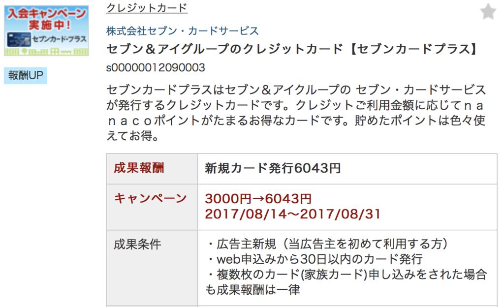f:id:eyasu2008:20170828151548p:plain