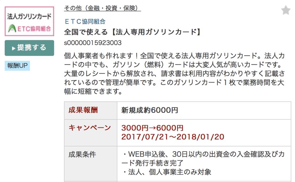 f:id:eyasu2008:20170828151602p:plain