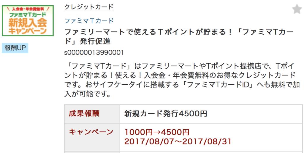 f:id:eyasu2008:20170828151606p:plain