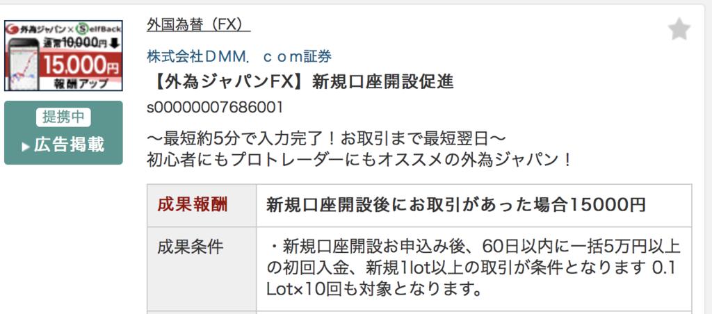 f:id:eyasu2008:20170904183525p:plain