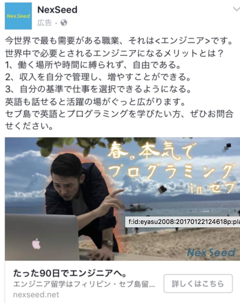 f:id:eyasu2008:20171007211750p:plain
