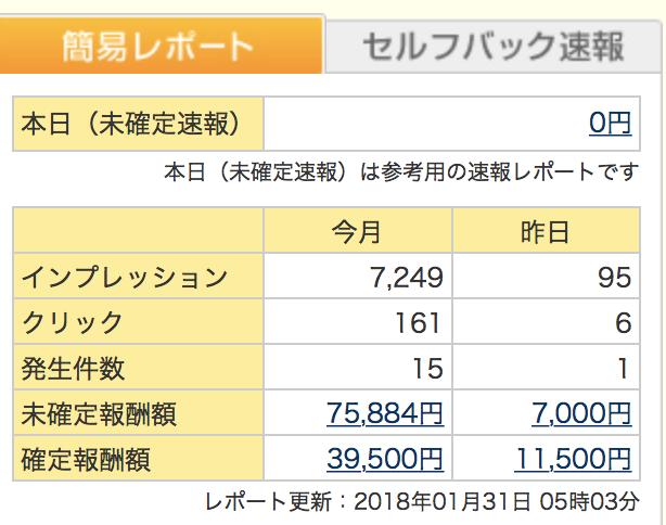 f:id:eyasu2008:20180201114019p:plain