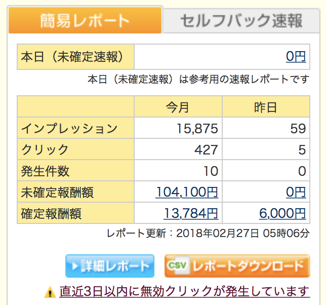 f:id:eyasu2008:20180227102351p:plain