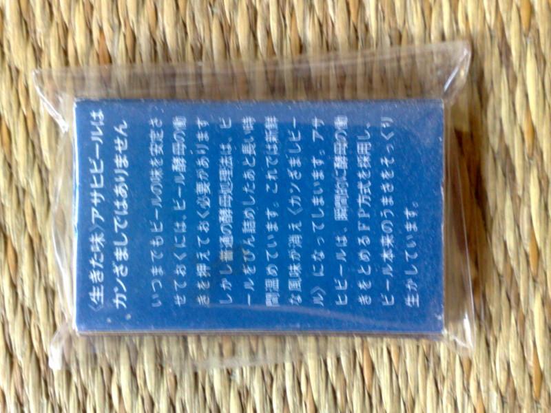 f:id:ezakimasafumi:20100901132557j:image