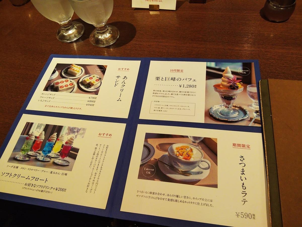 f:id:ezomachi_gourmet:20200407230948j:plain
