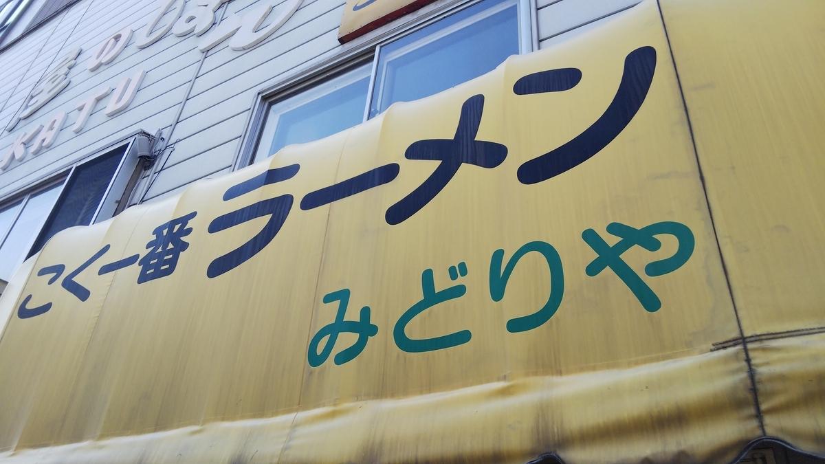 f:id:ezomachi_gourmet:20200909074433j:plain