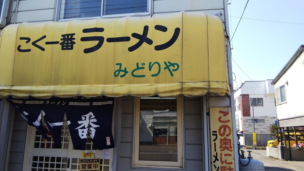 f:id:ezomachi_gourmet:20200909074502j:plain