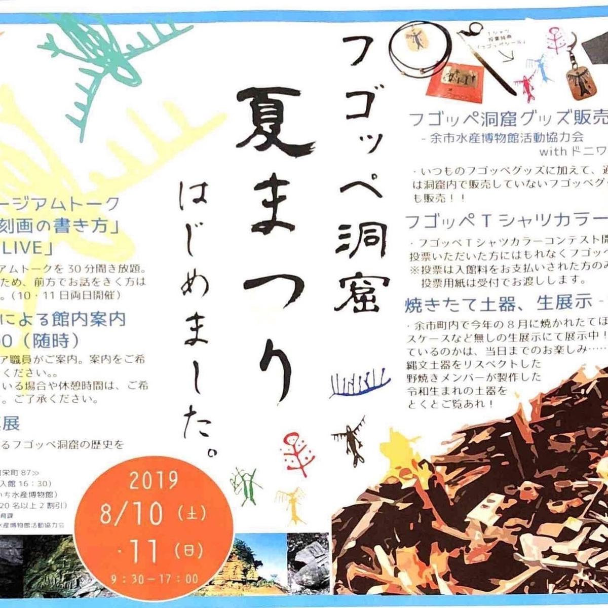 f:id:ezomachi_history:20190817235934j:plain