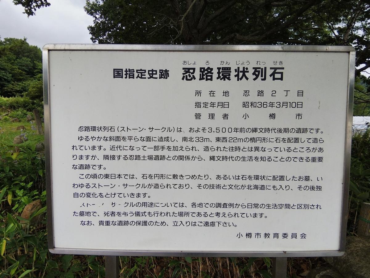 f:id:ezomachi_history:20190818001020j:plain