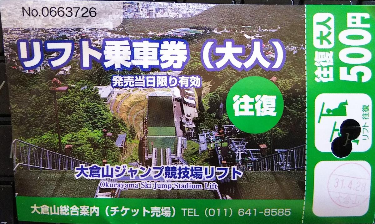 f:id:ezomachi_trip:20190505152743j:plain