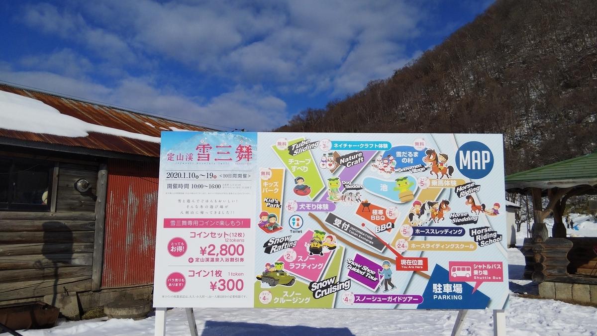 f:id:ezomachi_trip:20200121000540j:plain