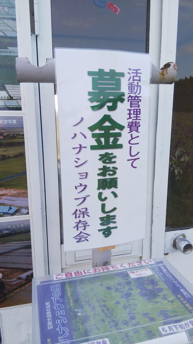f:id:ezomachi_trip:20200708153042j:plain