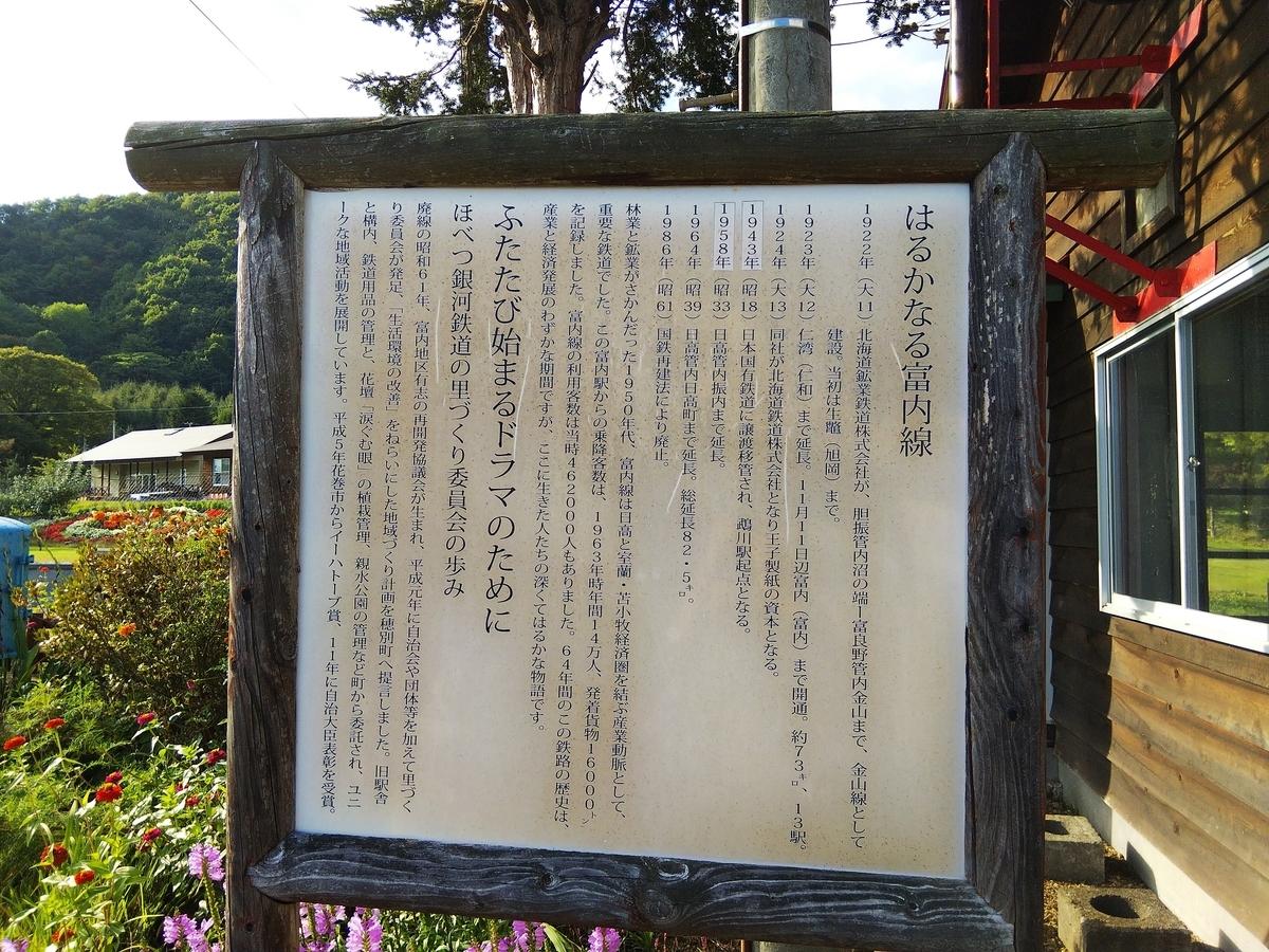 f:id:ezomachi_trip:20201030162637j:plain