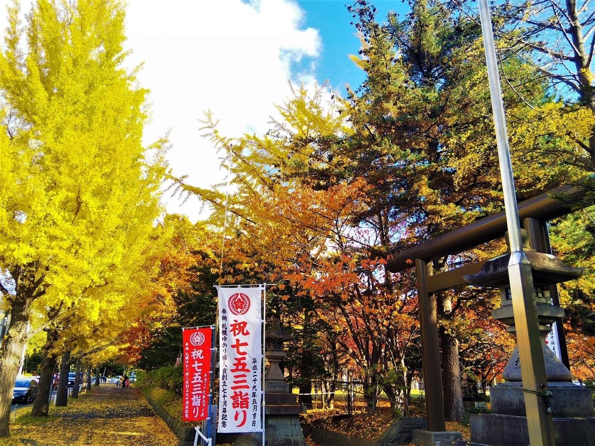 f:id:ezomachi_trip:20201103200303j:plain