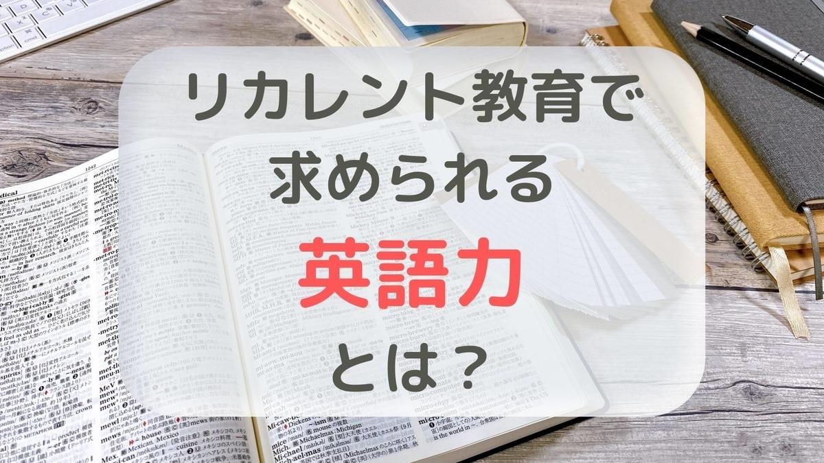 リカレント教育で求められる英語力とは?目的別に3つ解説