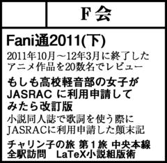 f:id:f-kai:20121110105711p:image:right