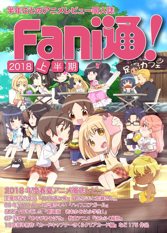 f:id:f-kai:20181227191007j:plain