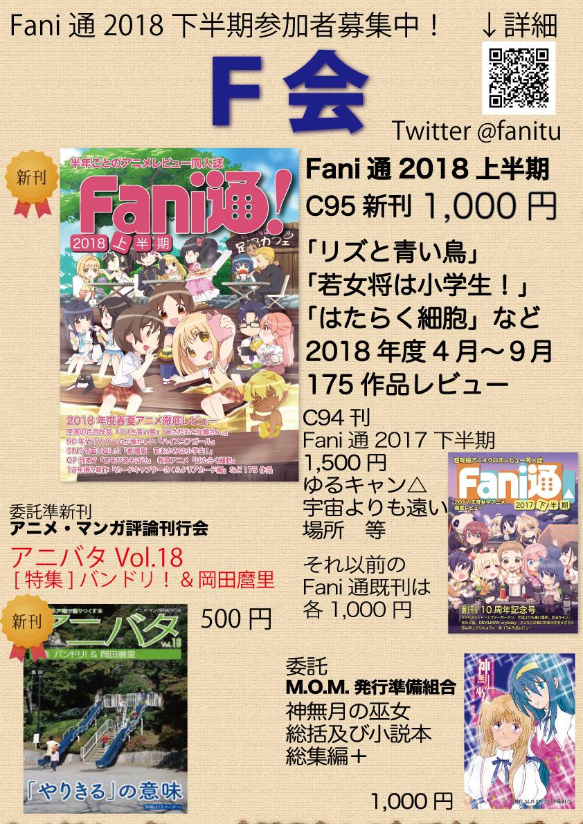 f:id:f-kai:20190429065055j:plain