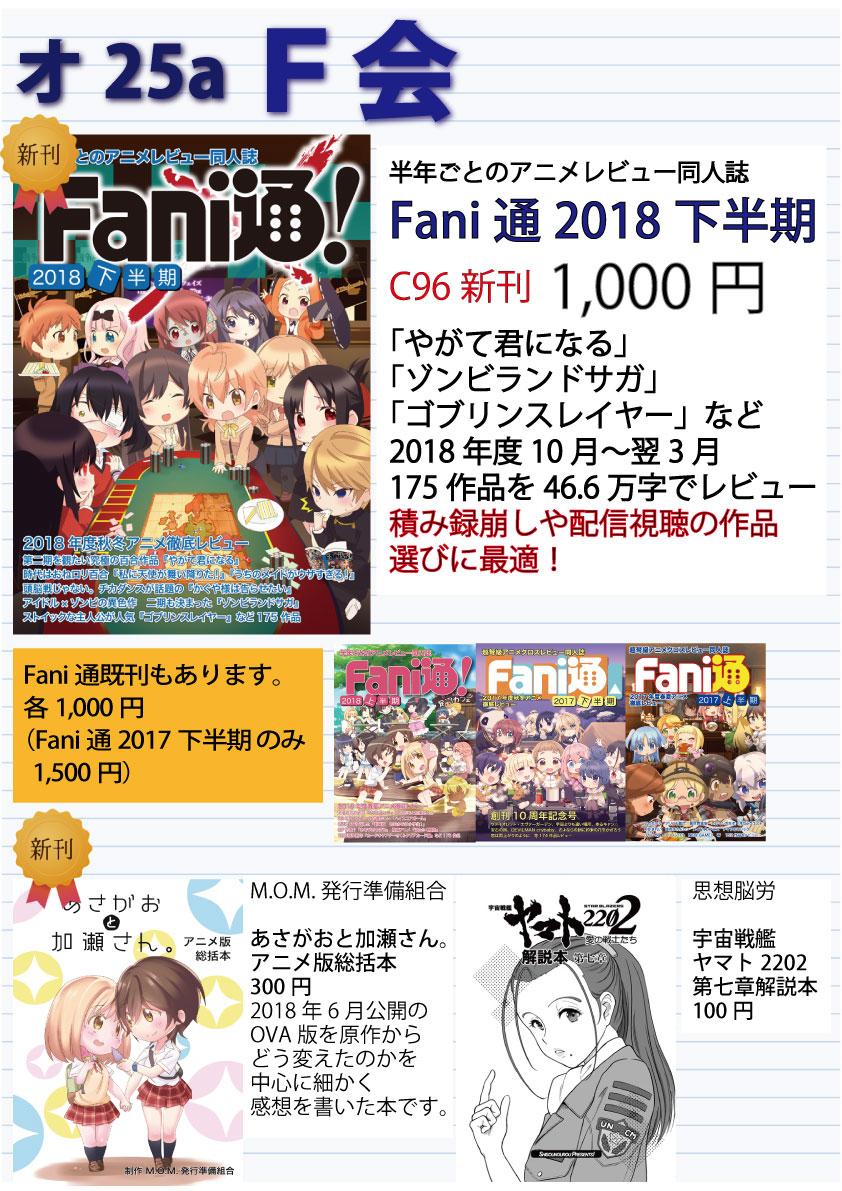 f:id:f-kai:20190826072615j:plain