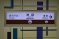 副都心線池袋駅 駅名標