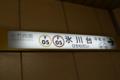 副都心線氷川台駅 駅名標(有楽町線共用)