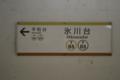 副都心線氷川台駅 駅名標2(有楽町線共用)
