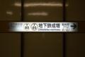 副都心線地下鉄成増駅 駅名標(有楽町線共用)