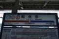 副都心線和光市駅 駅名標(有楽町・東上線共用)