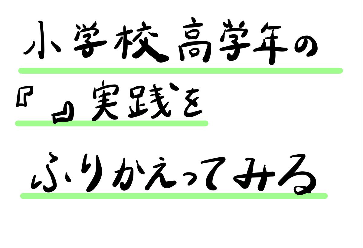 f:id:f-manabiai:20200416093033j:plain