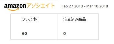 f:id:f-sano:20180311200739j:plain