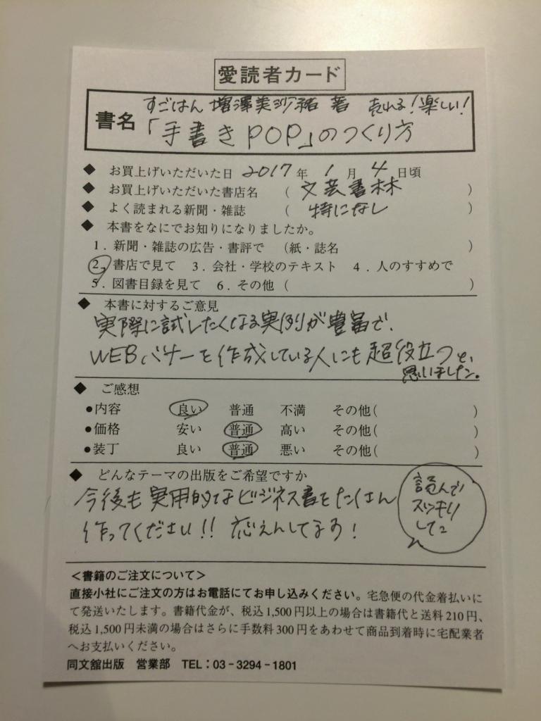 f:id:f-t-y:20170105004149j:plain