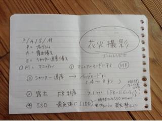 http://f-tsukiyume-dayori77.hatenablog.com/entry/2014/08/03/125740